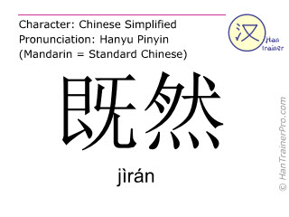Chinese characters  ( jiran / jìrán ) with pronunciation (English translation: as )