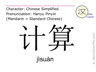 Chinese characters  ( jisuan / jìsuàn ) with pronunciation (English translation: to calculate )