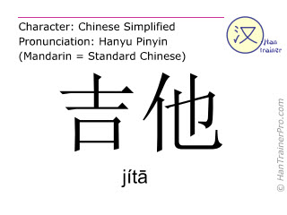 Chinese characters  ( jita / jítā ) with pronunciation (English translation: guitar )