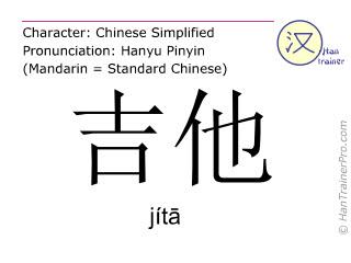 Chinese characters  ( jita / jít&#257 ) with pronunciation (English translation: guitar )