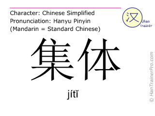 Chinese characters  ( jiti / jítĭ ) with pronunciation (English translation: group )