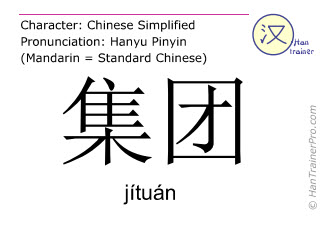 Chinesische Schriftzeichen  ( jituan / jítuán ) mit Aussprache (Deutsche Bedeutung: Block )