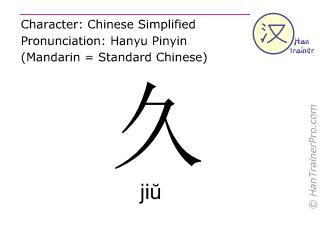 Chinesische Schriftzeichen  ( jiu / jiŭ ) mit Aussprache (Deutsche Bedeutung: lange Zeit )