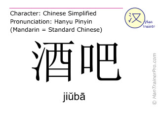 Chinese characters  ( jiuba / jiŭbā ) with pronunciation (English translation: bar )