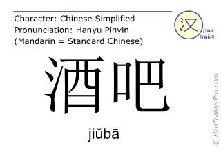 Chinesische Schriftzeichen  ( jiuba / jiŭbā ) mit Aussprache (Deutsche Bedeutung: Bar )