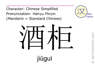 Chinese characters  ( jiugui / jiŭguì ) with pronunciation (English translation: cellaret )