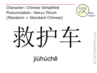 Chinese characters  ( jiuhuche / jiùhùch&#275 ) with pronunciation (English translation: ambulance )