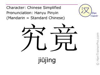 Caractère chinois  ( jiujing / jiūjìng ) avec prononciation (traduction française: après tout )