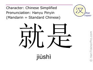 Chinesische Schriftzeichen  ( jiushi / jiùshì ) mit Aussprache (Deutsche Bedeutung: genau )