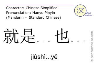 Chinesische Schriftzeichen  ( jiushi...ye / jiùshì...yĕ ) mit Aussprache (Deutsche Bedeutung: sogar wenn )