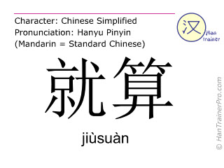 Chinese characters  ( jiusuan / jiùsuàn ) with pronunciation (English translation: even if )