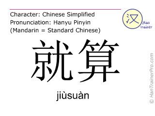 Caracteres chinos  ( jiusuan / jiùsuàn ) con pronunciación (traducción española: aunque )