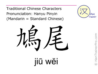 Chinese characters  ( jiu wei / jiū wĕi ) with pronunciation (English translation: Ren Mai 15 )