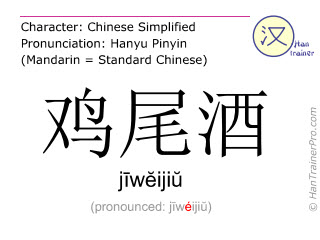 Chinese characters  ( jiweijiu / j&#299w&#277iji&#365 ) with pronunciation (English translation: cocktail )