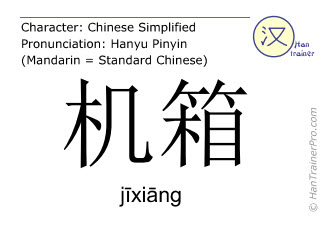 Chinese characters  ( jixiang / jīxiāng ) with pronunciation (English translation: chassis )