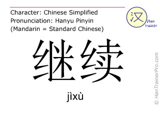 Chinese characters  ( jixu / jìxù ) with pronunciation (English translation: to continue )