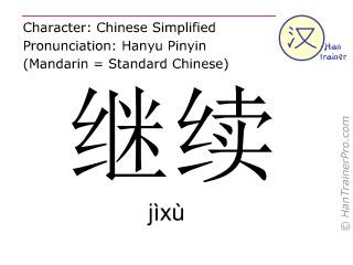 汉字  ( jixu / jìxù ) 包括发音 (英文翻译: to continue )