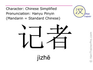 汉字  ( jizhe / jìzh&#277 ) 包括发音 (英文翻译: journalist )