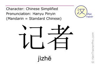 Caracteres chinos  ( jizhe / jìzhĕ ) con pronunciación (traducción española: periodista )
