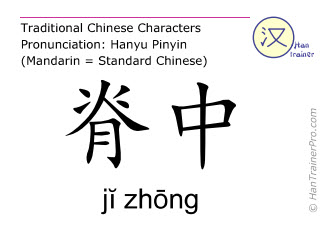 Chinese characters  ( ji zhong / jĭ zhōng ) with pronunciation (English translation: Du Mai 6 )