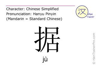 Chinese characters  ( ju / jù ) with pronunciation (English translation: <m>evidence</m> )