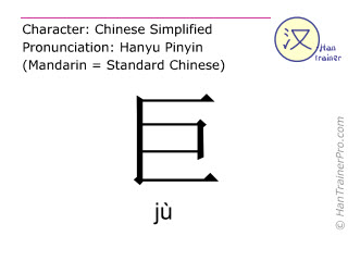 Chinese characters  ( ju / jù ) with pronunciation (English translation: huge )