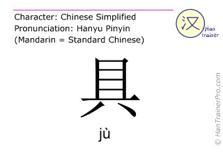 Chinese characters  ( ju / j&ugrave; ) with pronunciation (English translation: <m>implement</m> )