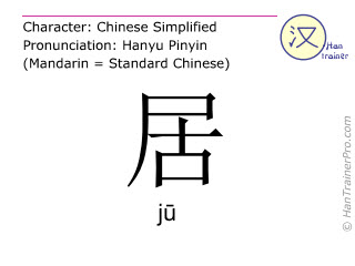 Chinese characters  ( ju / jū ) with pronunciation (English translation: to live at )
