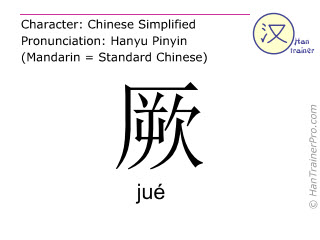 Chinese characters  ( jue / jué ) with pronunciation (English translation: his )