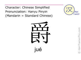 Chinese characters  ( jue / jué ) with pronunciation (English translation: peerage )