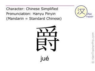 Caracteres chinos  ( jue / jué ) con pronunciación (traducción española: nobleza )