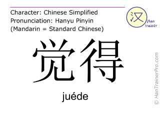 Chinese characters  ( juede / juéde ) with pronunciation (English translation: to feel )