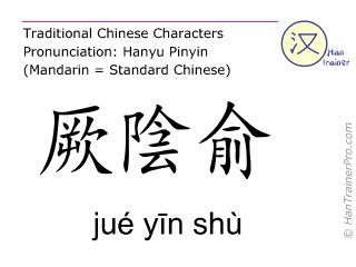 Chinese characters  ( jue yin shu / jué yīn shù ) with pronunciation (English translation: Bladder 14 )