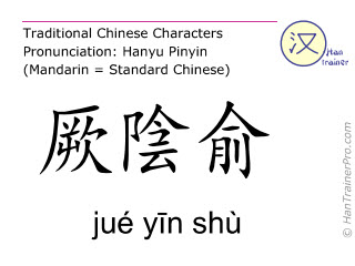 Caracteres chinos  ( jue yin shu / jué yīn shù ) con pronunciación (traducción española: vejiga  14 )