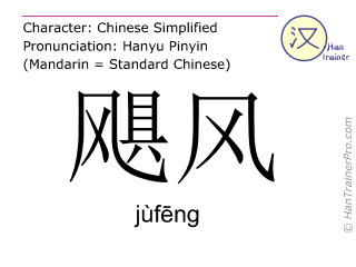 Chinese characters  ( jufeng / jùf&#275ng ) with pronunciation (English translation: hurricane )