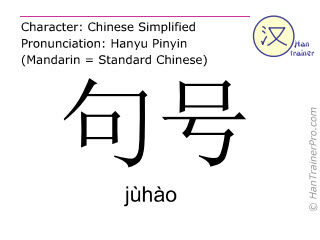 Chinese characters  ( juhao / jùhào ) with pronunciation (English translation: full stop )