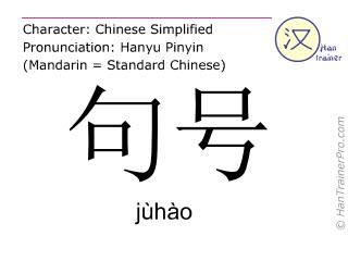汉字  ( juhao / jùhào ) 包括发音 (英文翻译: full stop )
