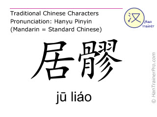 Chinese characters  ( ju liao / jū liáo ) with pronunciation (English translation: Gall Bladder 29 )