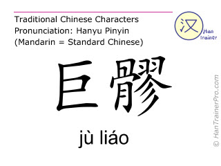 Chinese characters  ( ju liao / jù liáo ) with pronunciation (English translation: Stomach 3 )
