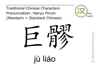 Caractère chinois  ( ju liao / jù liáo ) avec prononciation (traduction française: estomac 3 )