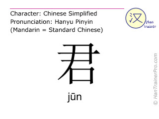 Chinese characters  ( jun / jūn ) with pronunciation (English translation: monarch )