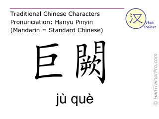 Chinesische Schriftzeichen  ( ju que / jù què ) mit Aussprache (Deutsche Bedeutung: Ren Mai 14 )