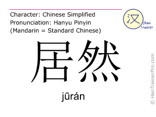 Chinese characters  ( juran / j&#363rán ) with pronunciation (English translation: to go as far as to )