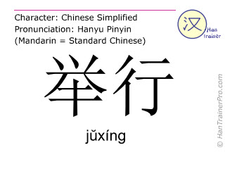 Chinese characters  ( juxing / jŭxíng ) with pronunciation (English translation: to hold )