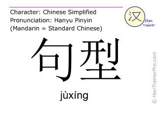Caractère chinois  ( juxing / jùxíng ) avec prononciation (traduction française: structure de phrase )