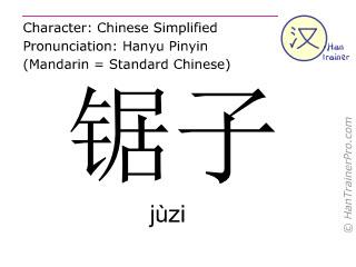 Chinesische Schriftzeichen  ( juzi / jùzi ) mit Aussprache (Deutsche Bedeutung: Säge )