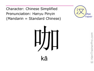 Chinese characters  ( ka / k&#257 ) with pronunciation (English translation: <m>coffee</m> )