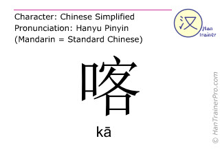 Chinese characters  ( ka / kā ) with pronunciation (English translation: coughing noise )