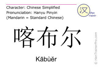 Chinese characters  ( Kabuer / K&#257bù&#277r ) with pronunciation (English translation: Kabul )