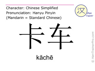 Chinese characters  ( kache / k&#259ch&#275 ) with pronunciation (English translation: truck )